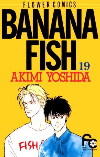 漫画全巻ドットコム/BANANA FISH