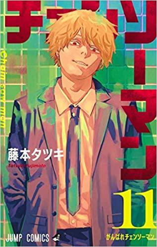 漫画全巻ドットコム/チェンソーマン