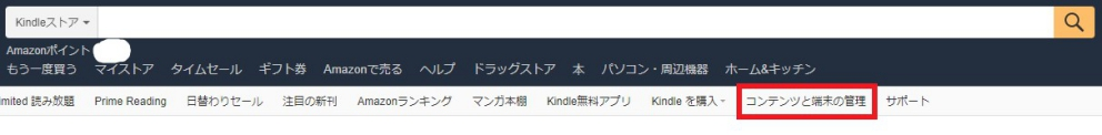 Kindle unlimited の解約(退会)方法①