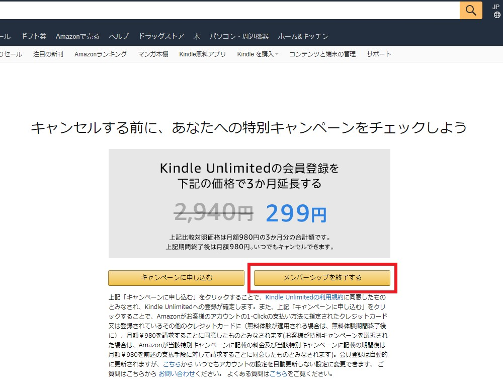Kindle unlimited の解約(退会)方法⑦