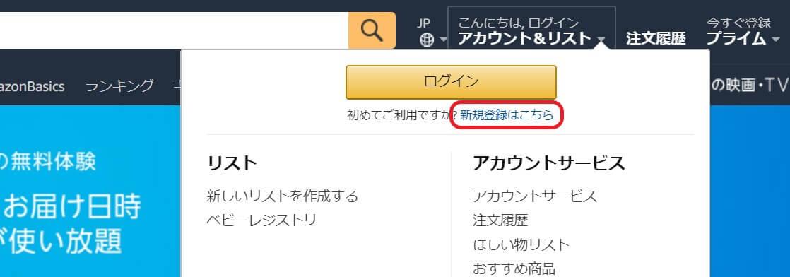 Amazonアカウントの登録方法①