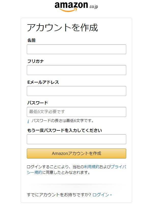 Amazonアカウントの登録方法②