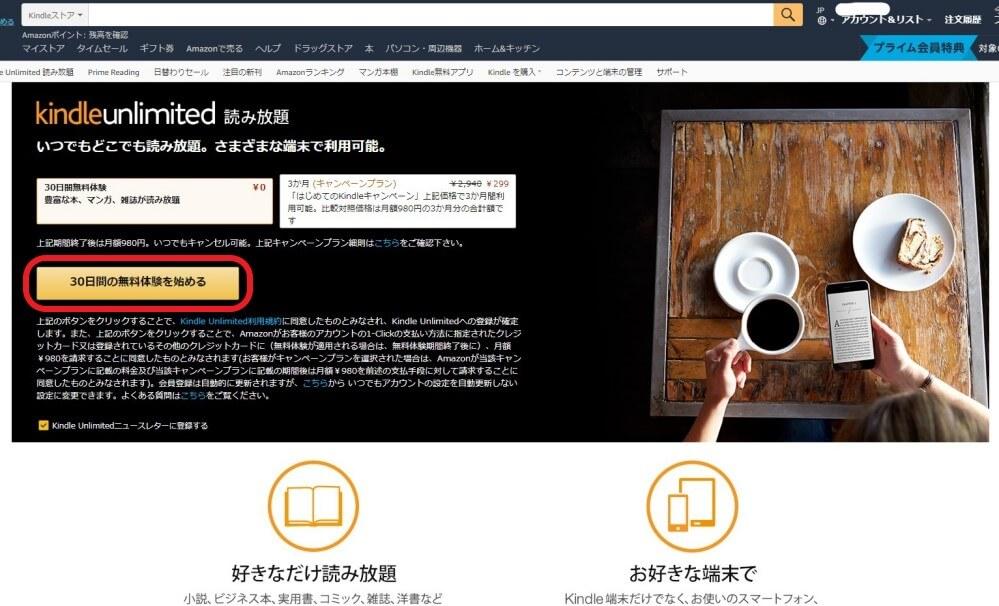Kindle unlimitedの30日間無料体験の登録方法①