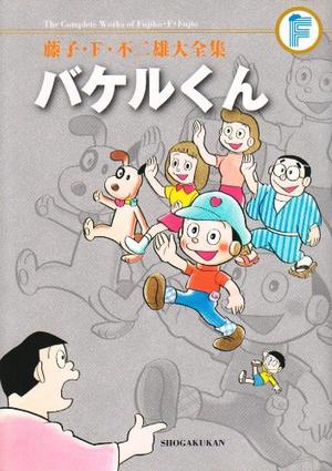 バケルくん/藤子・F・不二雄